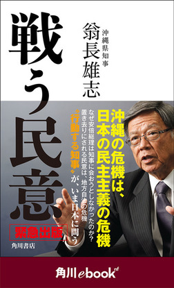 戦う民意 (角川ebook nf)-電子書籍