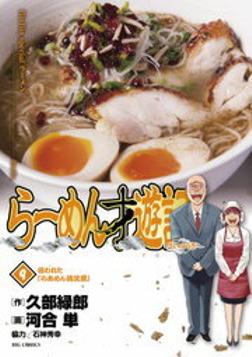 らーめん才遊記(9)-電子書籍
