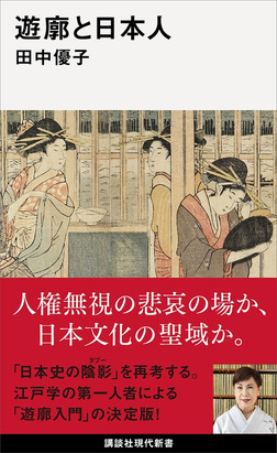 遊廓と日本人-電子書籍