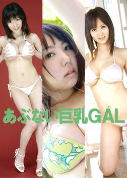 あぶない巨乳GAL大集合Vol.04-電子書籍