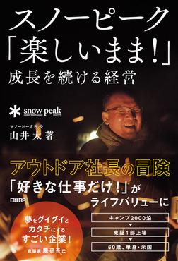 スノーピーク「楽しいまま!」成長を続ける経営-電子書籍