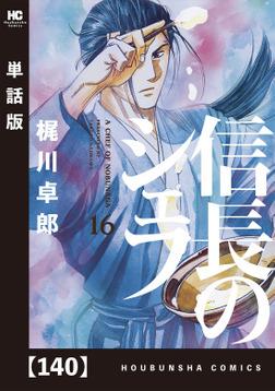信長のシェフ【単話版】 140-電子書籍