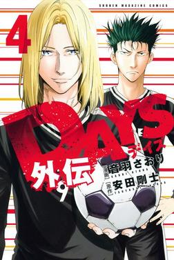 DAYS外伝(4)-電子書籍