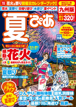 夏ぴあ 九州版2017-電子書籍