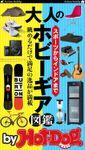 バイホットドッグプレス 大人のホビーギア図鑑 2020年2/7号