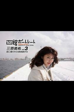 魚住誠一の函館ポートレート 三原勇希 vol.3 雪に覆われた西埠頭から-電子書籍