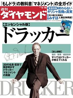 週刊ダイヤモンド 11年6月18日号-電子書籍