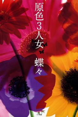 原色3人女-電子書籍