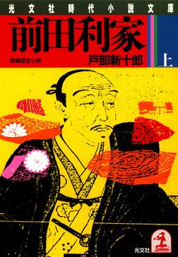 前田利家(上)-電子書籍