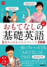 NHK おもてなしの基礎英語 1語からのかんたんフレーズ100 上