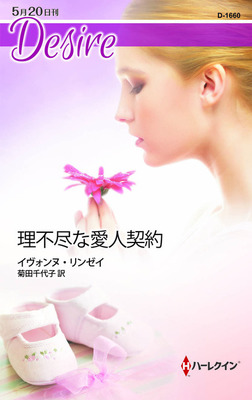 理不尽な愛人契約-電子書籍