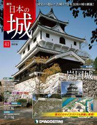 日本の城 改訂版 第41号
