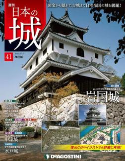 日本の城 改訂版 第41号-電子書籍