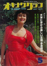 オキナワグラフ 1979年5月号 戦後沖縄の歴史とともに歩み続ける写真誌
