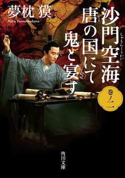 沙門空海唐の国にて鬼と宴す 巻ノ二 映画カバー版-電子書籍