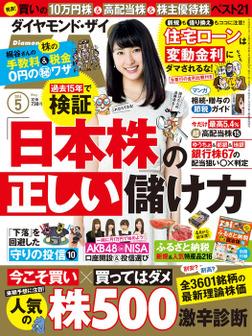ダイヤモンドZAi 16年5月号-電子書籍