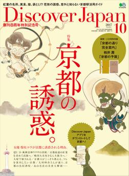 Discover Japan 2017年10月号「京都の誘惑。」-電子書籍