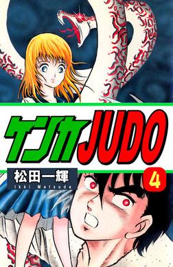 ケンカJUDO(4)-電子書籍