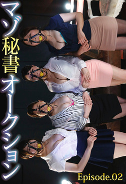 マゾ秘書オークション Episode.02-電子書籍