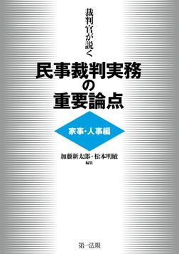 裁判官が説く民事裁判実務の重要論点[家事・人事編]-電子書籍