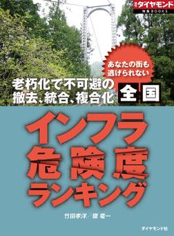 全国インフラ危険度ランキング(週刊ダイヤモンド特集BOOKS Vol.339)―――あなたの街も逃げられない 老朽化で不可避の撤去、統合、複合化-電子書籍