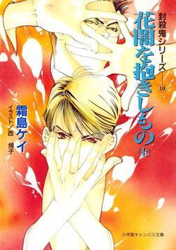 封殺鬼シリーズ 10 花闇を抱きしもの 上(小学館キャンバス文庫)-電子書籍