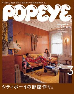 POPEYE(ポパイ) 2021年 3月号 [シティボーイの部屋作り。]-電子書籍