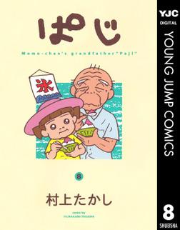 ぱじ 8-電子書籍