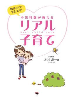 新米ママに答えます! 小児科医が教えるリアル子育て-電子書籍
