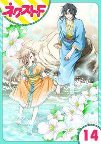 【単話売】蛇神さまと贄の花姫 14話