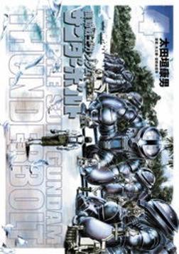 機動戦士ガンダム サンダーボルト(4)-電子書籍