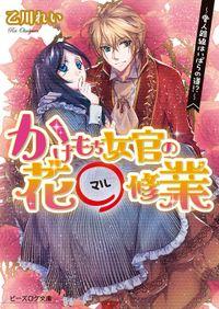 かけもち女官の花○修業2 ―愛人路線はいばらの道!?―