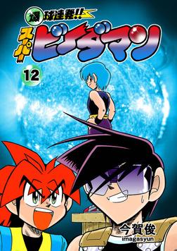 爆球連発!!スーパービーダマン 12巻-電子書籍