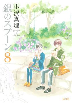 銀のスプーン(8)-電子書籍