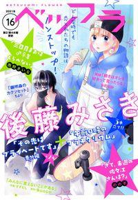 ベツフラ 2021年16号(2021年9月8日発売)