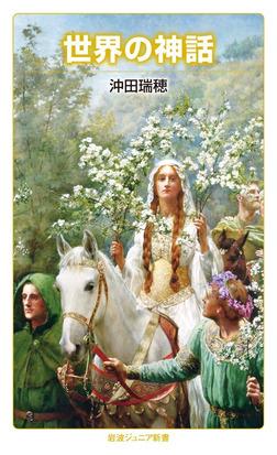 世界の神話-電子書籍