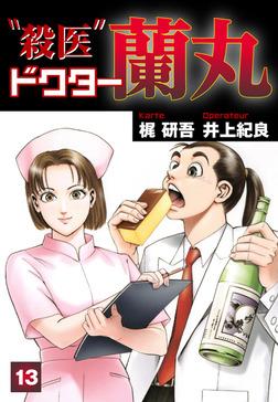 殺医ドクター蘭丸(13)-電子書籍