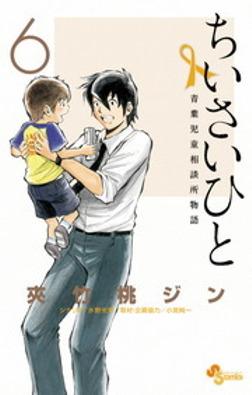 ちいさいひと 青葉児童相談所物語(6)-電子書籍