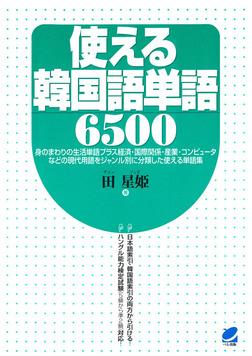 使える韓国語単語6500-電子書籍