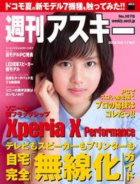 週刊アスキー No.1078 (2016年5月17日発行)