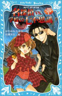名探偵夢水清志郎の事件簿2 名探偵VS.学校の七不思議