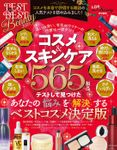 晋遊舎ムック TEST the BEST Beauty 2020