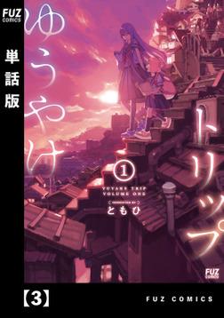 ゆうやけトリップ【単話版】 3-電子書籍