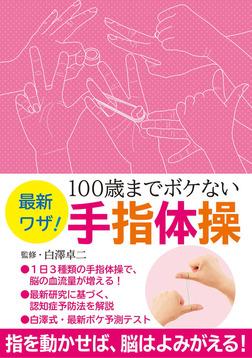 最新ワザ! 100歳までボケない手指体操-電子書籍