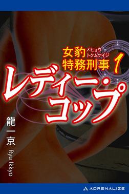 女豹特務刑事(1) レディー・コップ-電子書籍