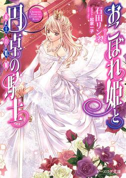 おこぼれ姫と円卓の騎士 17 新王の婚姻-電子書籍