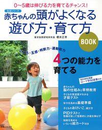 赤ちゃんの頭がよくなる遊び方・育て方BOOK