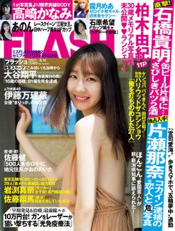 週刊FLASH(フラッシュ) 2021年8月10日号(1612号)-電子書籍