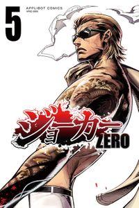 ジョーカー ZERO(5)