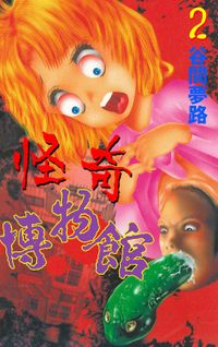 YUMEJIの怪奇博物館 2